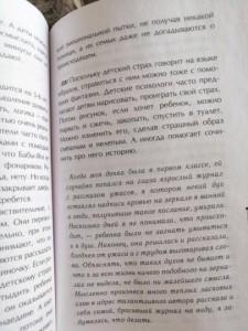 фото страниц Библиотека Петрановской (суперкомплект из 3 книг) #3