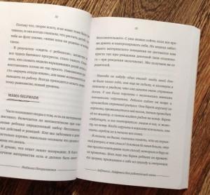 фото страниц Библиотека Петрановской (суперкомплект из 3 книг) #12