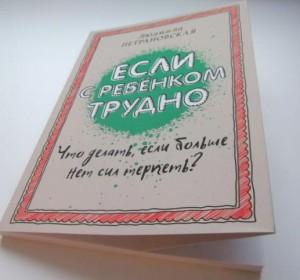 фото страниц Библиотека Петрановской (суперкомплект из 3 книг) #7