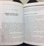 фото страниц Библиотека Петрановской (суперкомплект из 3 книг) #9