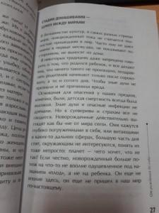 фото страниц Библиотека Петрановской (суперкомплект из 3 книг) #5