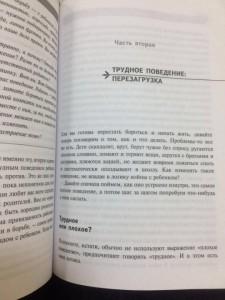 фото страниц Библиотека Петрановской (суперкомплект из 3 книг) #8