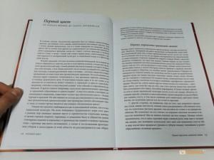 фото страниц История цвета (суперкомплект из 4 книг) #14