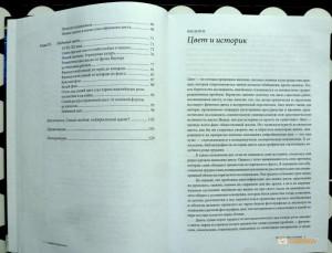фото страниц История цвета (суперкомплект из 4 книг) #12