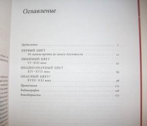 фото страниц История цвета (суперкомплект из 4 книг) #7