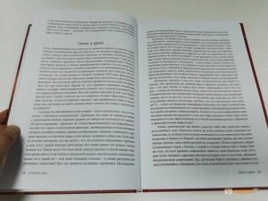 фото страниц История цвета (суперкомплект из 4 книг) #13