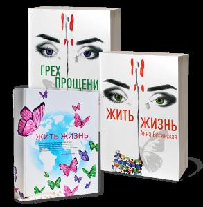 Книга Бестселлеры Анны Богинской (суперкомплект из 2 книг и Ежедневника)