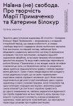 фото страниц Чому в українському мистецтві є великі художниці #5