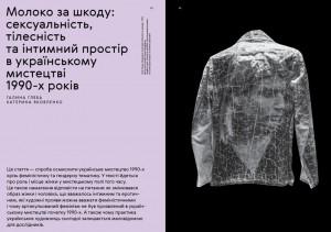 фото страниц Чому в українському мистецтві є великі художниці #7