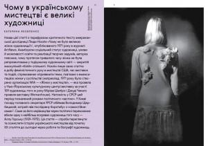 фото страниц Чому в українському мистецтві є великі художниці #9