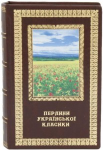Перлини української класики
