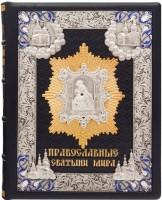 Православные святые мира