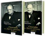Книга Спогади про Другу світову війну. У 2 томах
