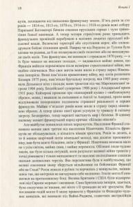 фото страниц Спогади про Другу світову війну. У 2 томах #8