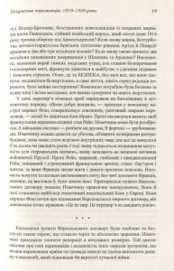 фото страниц Спогади про Другу світову війну. У 2 томах #10