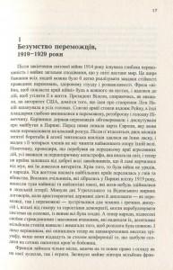 фото страниц Спогади про Другу світову війну. У 2 томах #6