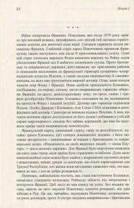 фото страниц Спогади про Другу світову війну. У 2 томах #7