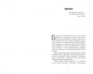 фото страниц Бывшая Ленина #3