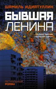 Книга Бывшая Ленина