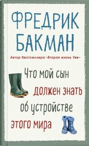 Книга Что мой сын должен знать об устройстве этого мира