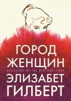 Книга Город женщин