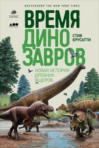 Книга Время динозавров. Новая история древних ящеров