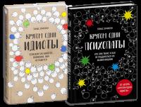 Книга Кругом одни... (суперкомплект из 2 книг)