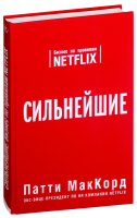 Книга Сильнейшие. Бизнес по правилам Netflix
