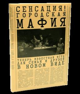 фото Настольная игра City Mafia 'Городская Мафия' (рус.) (199198962) #2
