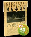 Настольная игра City Mafia 'Городская Мафия' (рус.) (199198962)