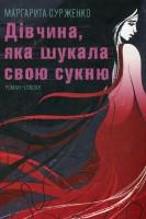 Книга Дівчина, яка шукала свою сукню
