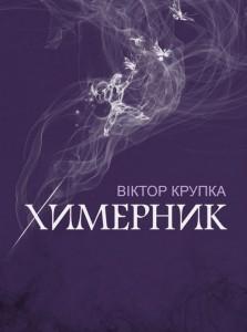 Книга Химерник