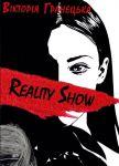 Книга Reality Show / Magic Show