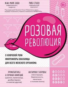 Книга Розовая революция. О ключевой роли микрофлоры влагалища для всего женского организма
