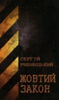 Книга Жовтий закон