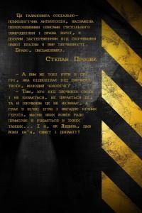 фото страниц Жовтий закон #10