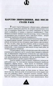 фото страниц Жовтий закон #3