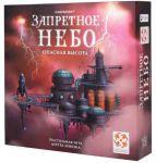 Настольная игра Стиль Жизни 'Запретное небо' (на русском) (232634)