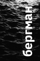 Книга Бергман