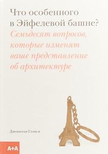 Книга Что особенного в Эйфелевой башне?