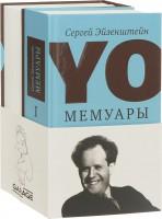 Книга Yo. Мемуары (комплект из 2 книг)