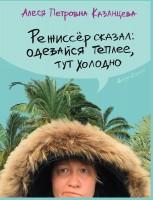 Книга Режиссер сказал: одевайся теплее, тут холодно
