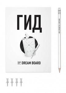 фото Интерактивный постер 'Dream&Do Dream Board' #13