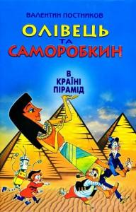 Грати мега джек піраміда