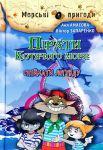 Книга Пірати Котячого моря. Спіймати легенду