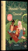 Книга Товариство чайних драконів