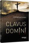 Книга Clavus Domini