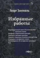 Книга Избранные работы