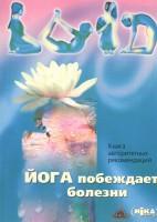 Книга Йога побеждает болезни. Книга авторитетных рекомендаций