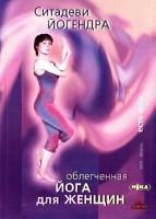 Книга Облегченная йога для женщин